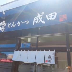とんかつ成田(石狩市)