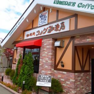 珈琲所 コメダ珈琲店 新琴似一番通店(札幌市北区)