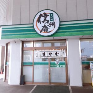そば処 新琴似駅前信州庵(札幌市北区)