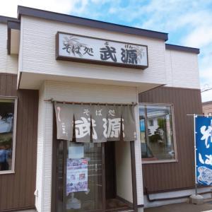 そば処 武源(札幌市北区)
