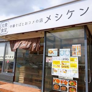 ~今回はおコメの方に~ 大衆食堂 中華そばとおコメの店 メシケン。(札幌市手稲区)