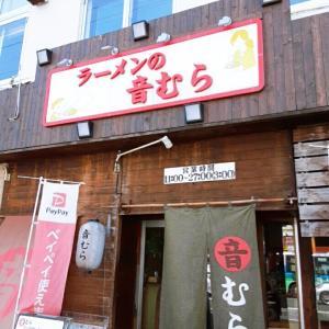 ~とんこつの魚介系スープ~ ラーメンの音むら 麻生本店(札幌市北区)