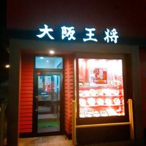 ~仕事帰りにテイクアウト~ 大阪王将 北9条店(札幌市東区)