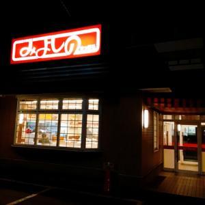 ~道民のソウルフード~ みよしの 環状光星店(札幌市東区)