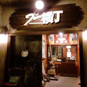~たまねぎ倉庫を改造した洋食屋さん~ プー横丁(札幌市東区)