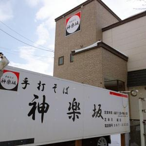 ~江別の本格手打蕎麦~ 手打そば 神楽坂(江別市)