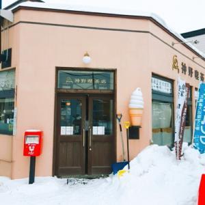 ~新琴似の喫茶店からテイクアウト~ 神野喫茶店×JINNO COFFEE(札幌市北区)