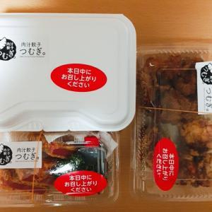 ~北大近くのテイクアウト専門店~ 肉汁餃子つむぎ。 北14条店(札幌市北区)