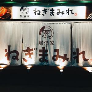 ~ねぎにまみれるだけではない居酒屋~ 居酒家 ねぎまみれ(札幌市東区)