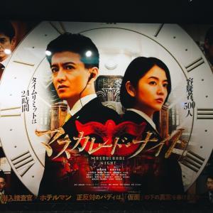 ~木村拓哉×長澤まさみ~ 映画「マスカレード・ナイト」
