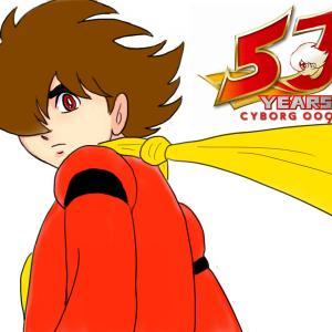 サイボーグ009(57周年)