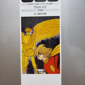009カラー完全版「天使編」