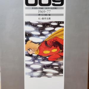 009カラー完全版「神々との闘い編」