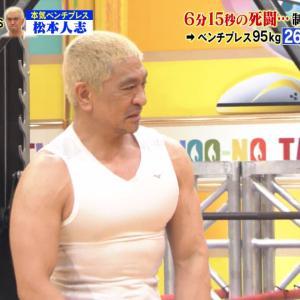 松本人志『炎の体育会TV』出演時のカラダがマッチョすぎてヤバいwwwwwwww