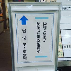 「ハザードマップ初めて見ました!」10/18(金)、『仲間と学ぶ防災備蓄収納講座』第一回♪