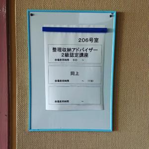 「シーチキンの例がめちゃめちゃリアル!」1/21(火)、整理収納アドバイザー2級認定講座@足利