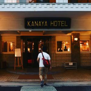 栃木県は日光金谷ホテルで、クラシカルな情緒を満喫する。日光旅行その1。