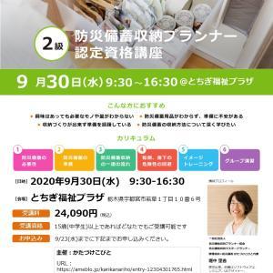 【募集中】9/30(水)防災備蓄収納2級プランナー認定資格講座@宇都宮、開催します!