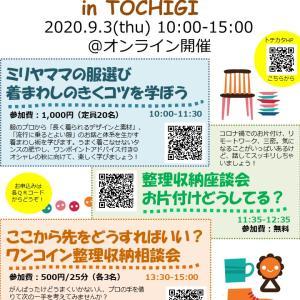 クリーニングデイとちぎ2020は、9/3(木)10:00-15:00、オンラインで開催します!