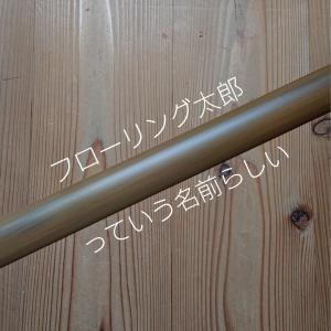 床のコードはフローリング太郎で、ご安全に。