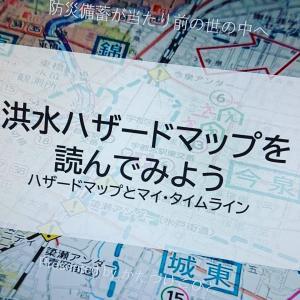 8/22(金)、『ハザードマップを読んでみよう』チャリティプレ講座、開催しました!