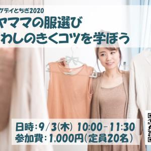 名言飛びだしまくりの『ミリヤママの服選び』!クリーニングデイとちぎ2020、開催しました。