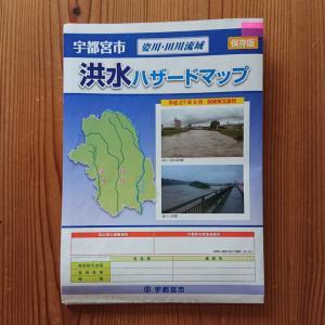 『洪水ハザードマップを読んでみよう』防災備蓄チャリティセミナー、開催します!