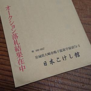 GOTOで鳴子温泉弾丸ツアーで参加した、こけしオークションの結果は。