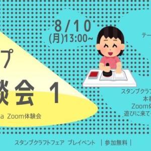 【再掲】Zoom体験会