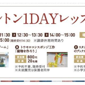 """""""コルトン1dayレッスン【8/27(火)】"""""""