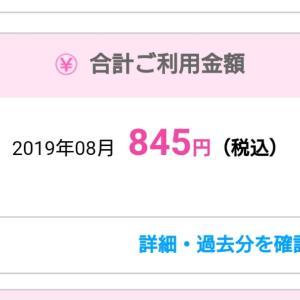 【UQモバイル】8月分 請求金額