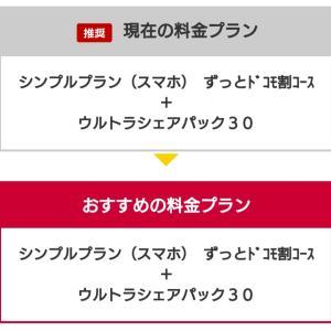 【ドコモスマホ】乗り換え保留…からの…プラン変更