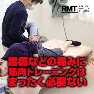 腰痛などの痛みに筋肉トレーニングはまったく必要ない