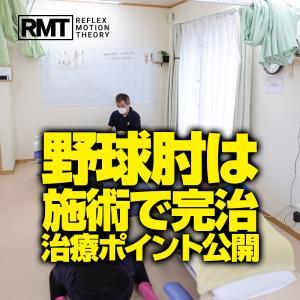 野球肘は炎症じゃない!施術で治るので手術は必要ありません。