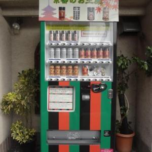 茶筒入り京都土産の自販機 伏見稲荷近くに登場