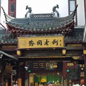 上海3日目