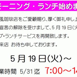 5/19日(火)以降の営業のご案内