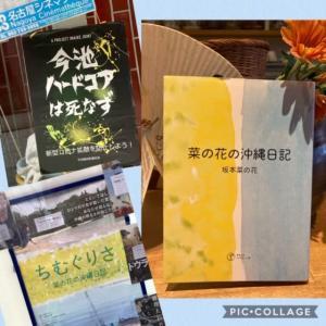 「菜の花の沖縄日記」 映画
