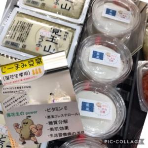 わくわく広場 でジーマミ豆腐