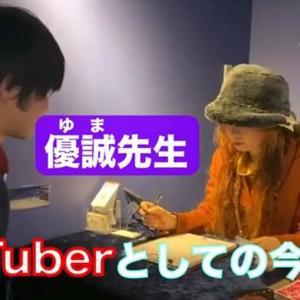 【優誠先生】YouTuberさんを鑑定されました✨(*'▽')