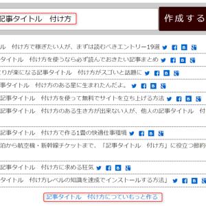 クリック圧勝!読まれるブログの記事タイトルの決め方は無料ツールで一発です!
