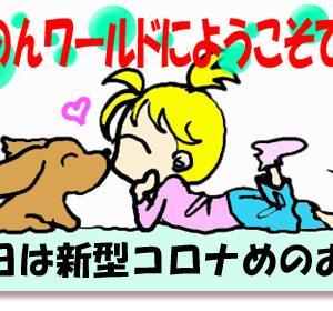 コロナめのお話 vol.1