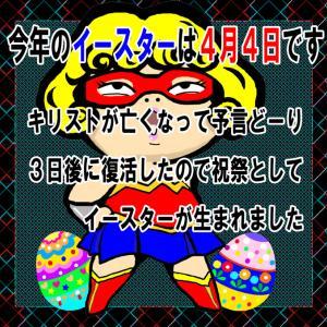 4月4日はEaster!