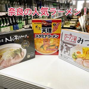 奈良の人気ラーメン 三種!