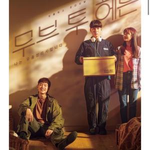 """韓国ドラマ """" Move to Heaven """" 見終わりました。"""