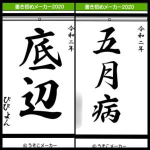書き初めメーカー2020