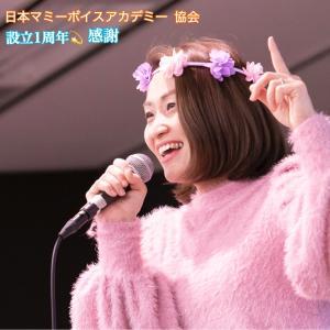 1周年♡日本マミーボイスアカデミー協会