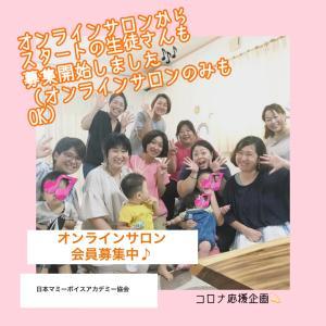 """日本全国どこからでも子育てママを元気に❣️""""オンラインサロンでも参加可能になりました❣️"""""""