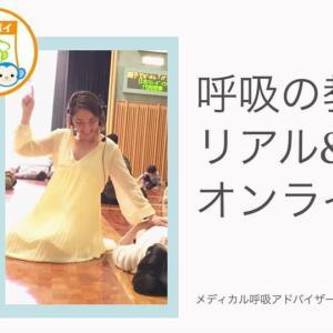 札幌からも申し込みがありました❣️『呼吸の教室』