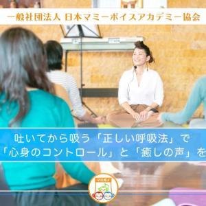 【募集中】認定メディカル呼吸アドバイザー養成講座説明会